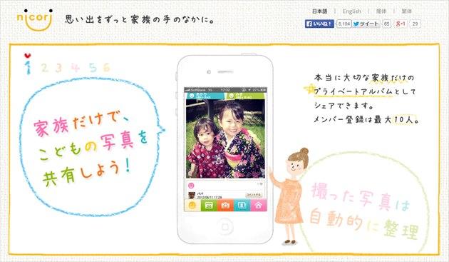 子供写真記録アプリnicori(ニコリ)トップ画面