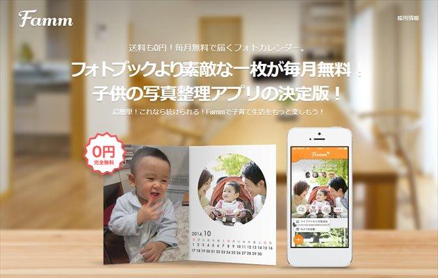 子供写真記録アプリFamm(ファム)トップ画面