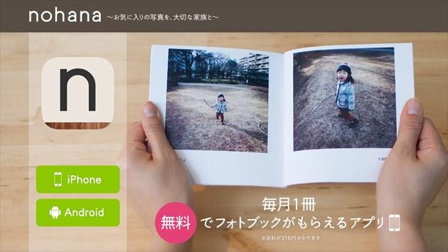 子供写真記録アプリnohana(ノハナ)トップ画面