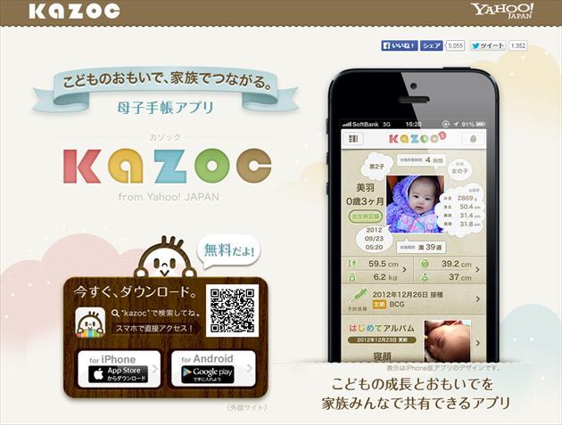 子供写真記録アプリkazoc(カゾック)トップ画面