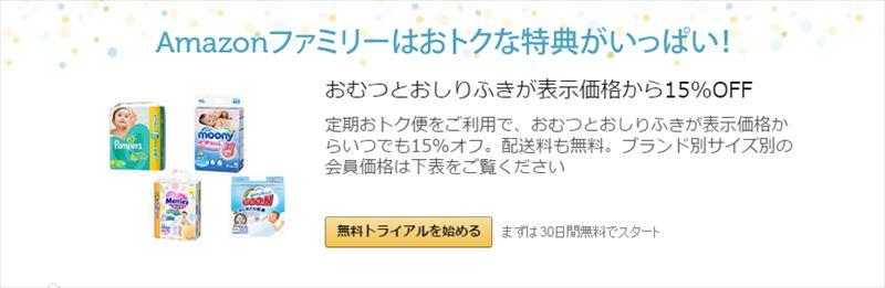 Amazonファミリー会員サービス説明画像2