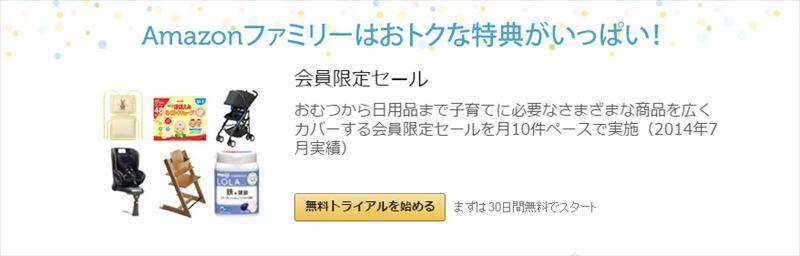 Amazonファミリー会員サービス説明画像4