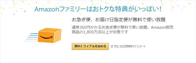 Amazonファミリー会員サービス説明画像6