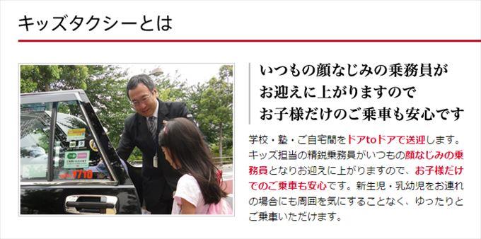 日本交通株式会社「エキスパート・ドライバー・サービス」サービス画像