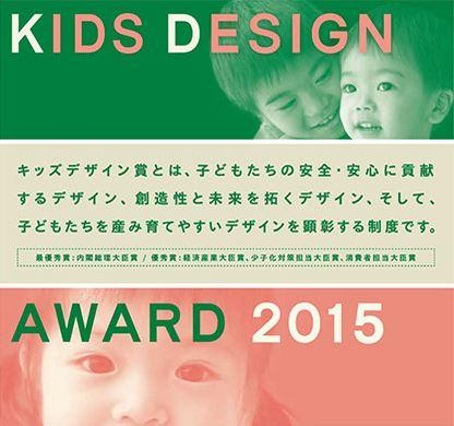 キッズデザイン賞2015バナー画像