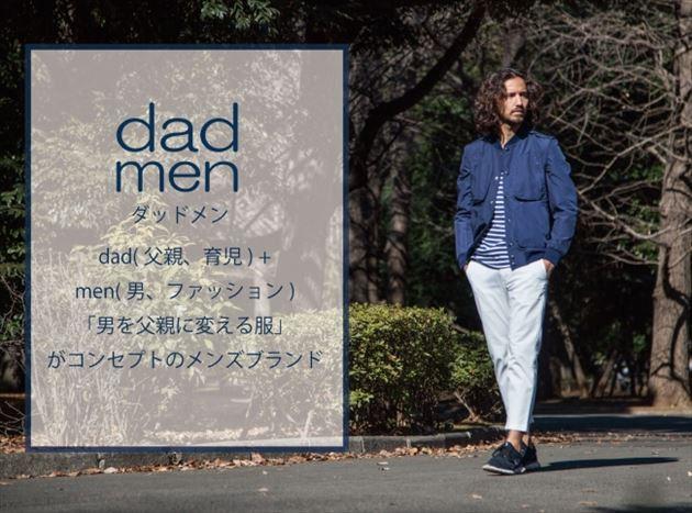 男性用育児ブランド「dadmen(ダッドメン)」のブランドイメージ画像